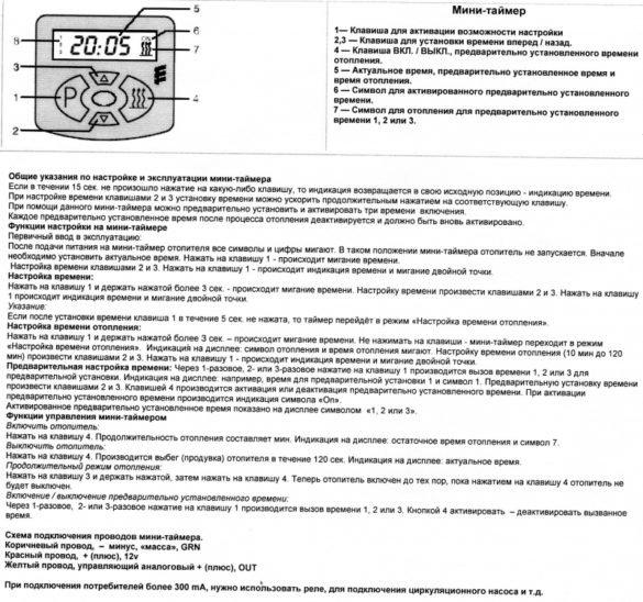 Таймер для автономных отопителей Вебасто, Eberspacher