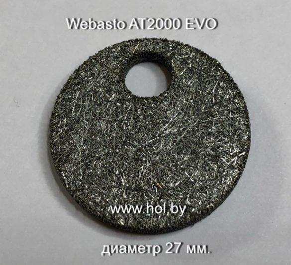 Ремонт камеры сгорания Webasto АТ2000 EVO, Вольво